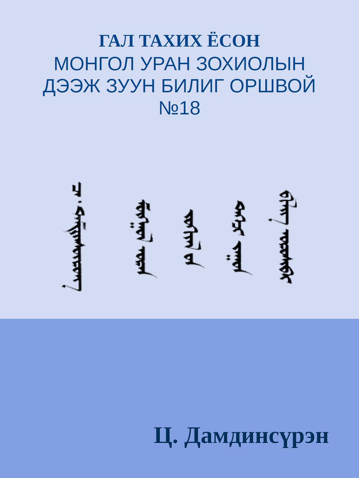 ГАЛ ТАХИХ ЁСОН