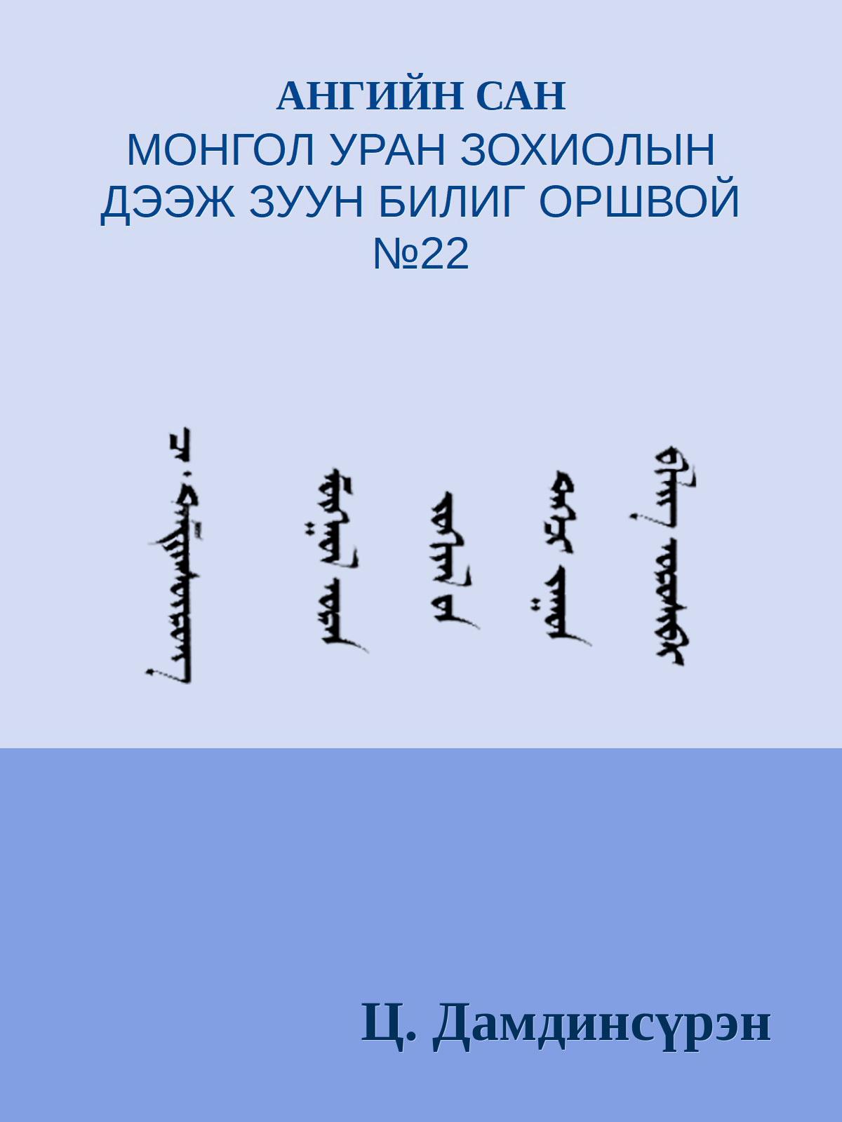 АНГИЙН САН