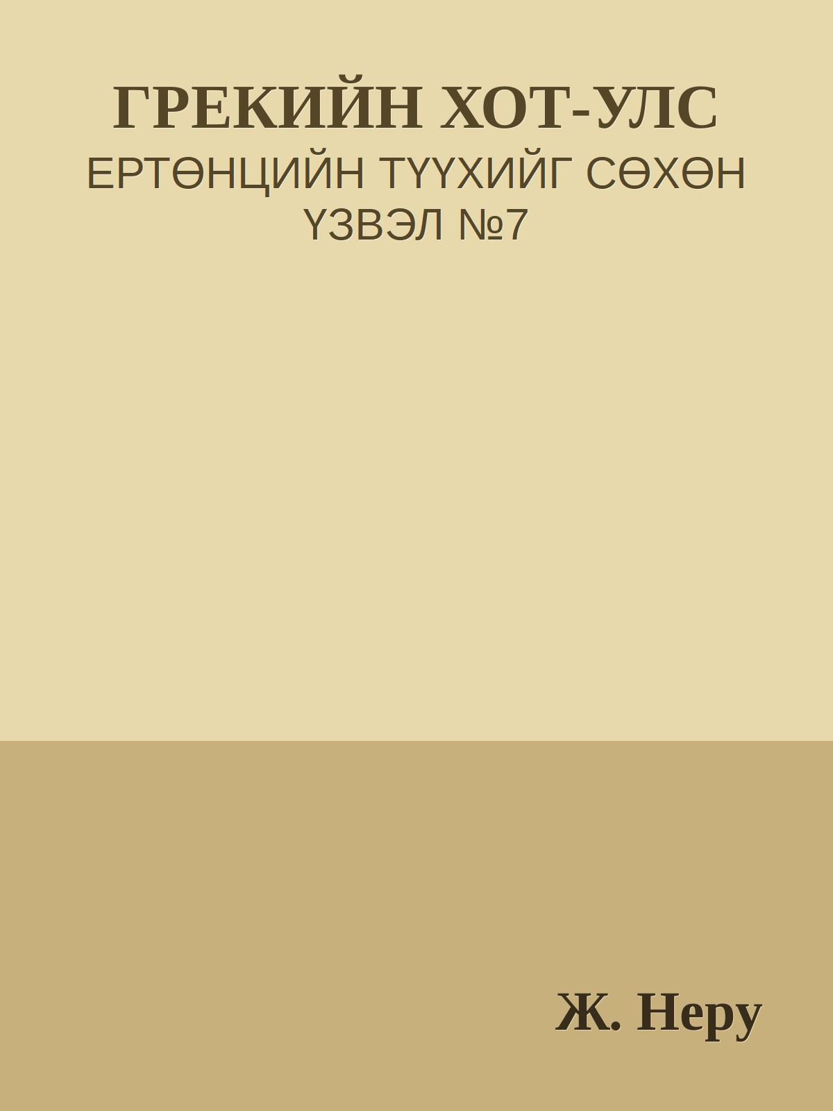 ГРЕКИЙН ХОТ-УЛС