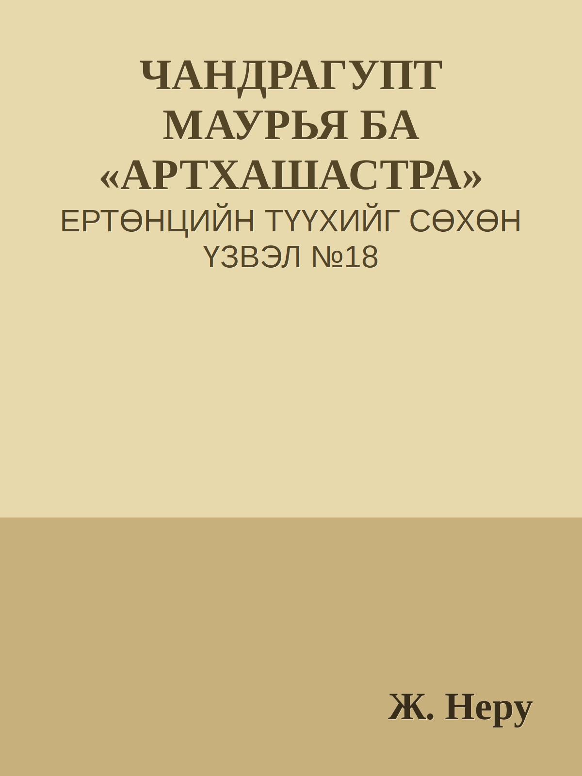 ЧАНДРАГУПТ МАУРЬЯ БА «АРТХАШАСТРА»