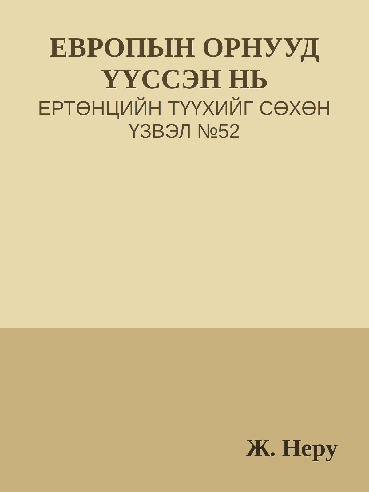 ЕВРОПЫН ОРНУУД ҮҮССЭН НЬ