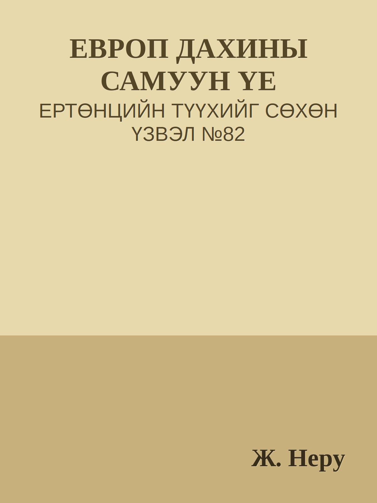 ЕВРОП ДАХИНЫ САМУУН ҮЕ