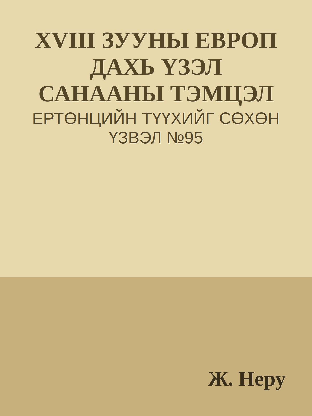 XVIII ЗУУНЫ ЕВРОП ДАХЬ ҮЗЭЛ САНААНЫ ТЭМЦЭЛ