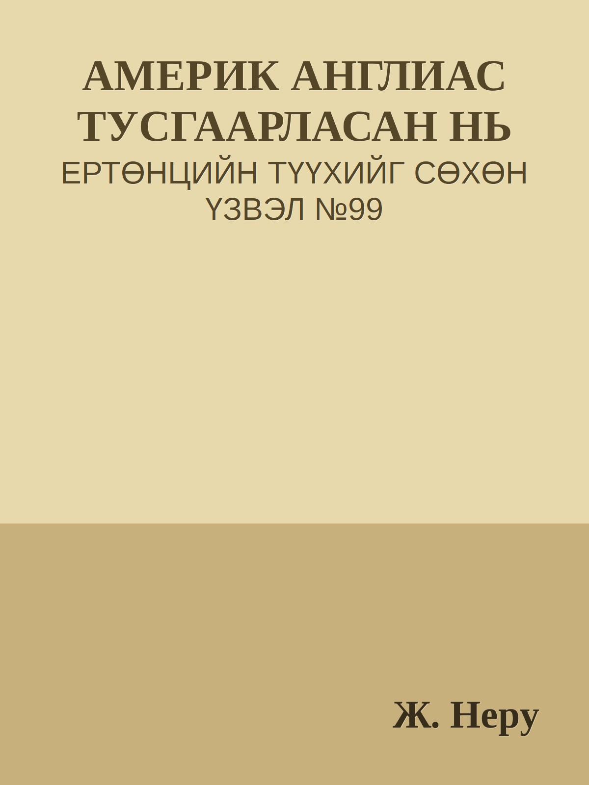 АМЕРИК АНГЛИАС ТУСГААРЛАСАН НЬ