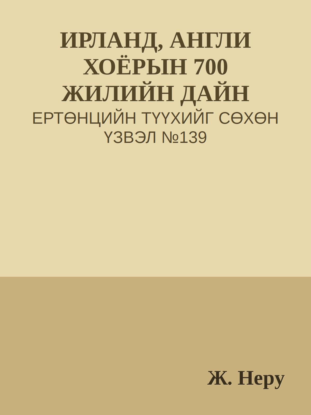 ИРЛАНД, АНГЛИ ХОЁРЫН 700 ЖИЛИЙН ДАЙН