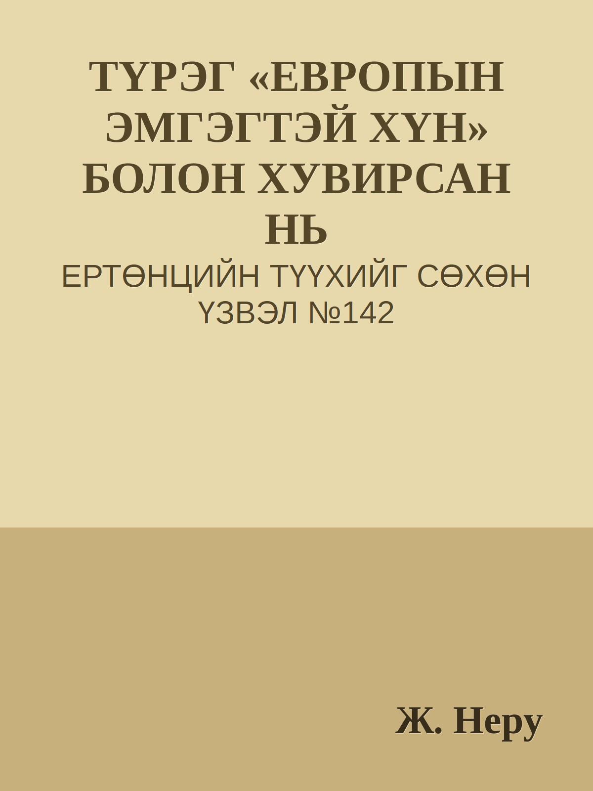 ТҮРЭГ «ЕВРОПЫН ЭМГЭГТЭЙ ХҮН» БОЛОН ХУВИРСАН НЬ