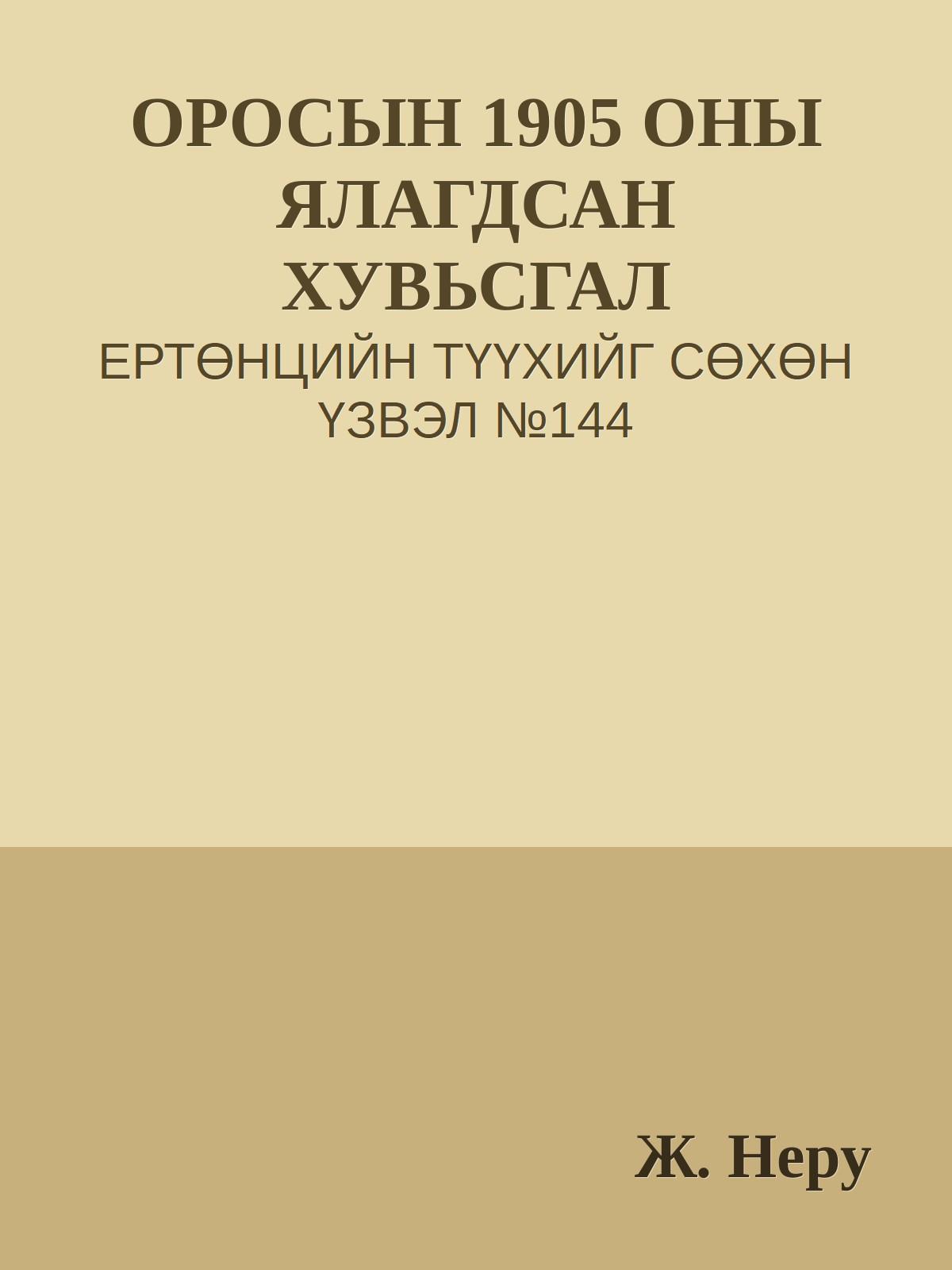 ОРОСЫН 1905 ОНЫ ЯЛАГДСАН ХУВЬСГАЛ