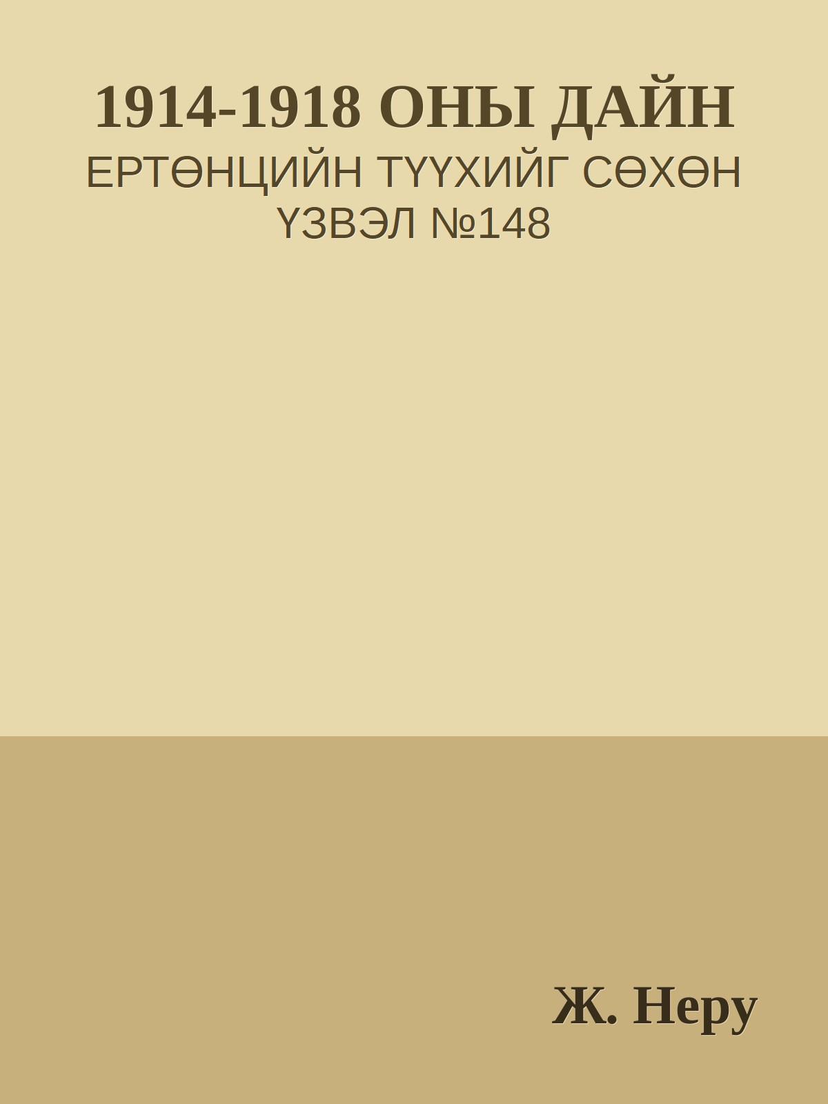 1914-1918 ОНЫ ДАЙН