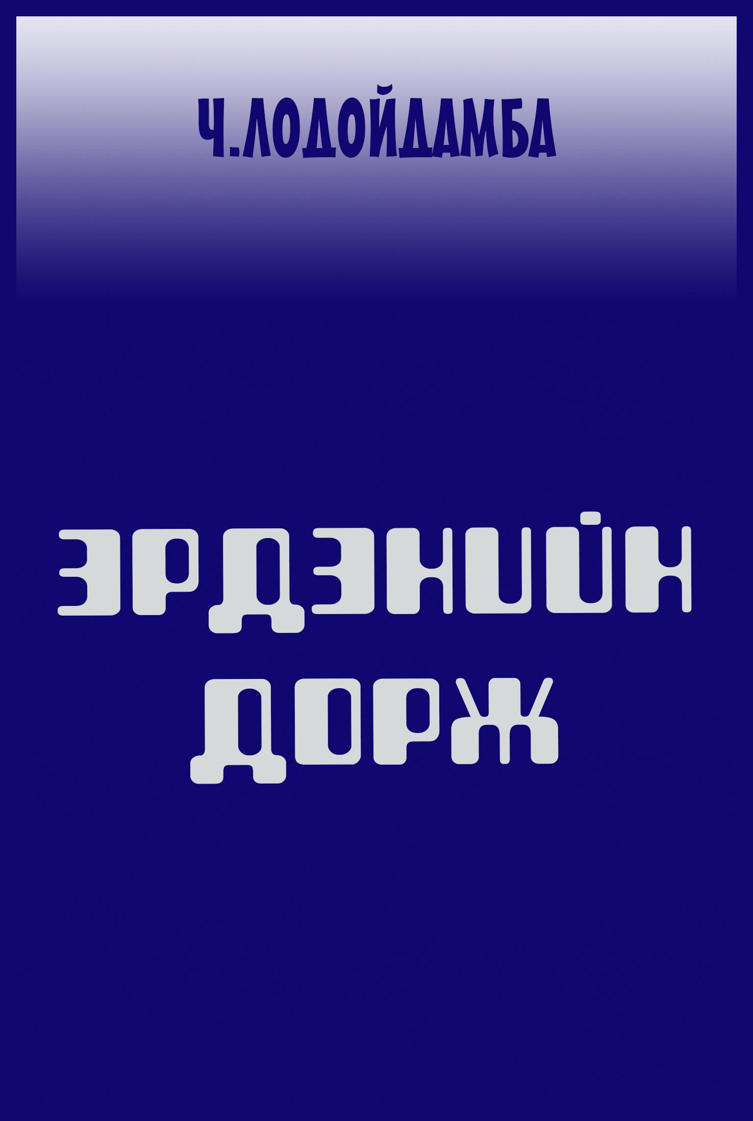 ЭРДЭНИЙН ДОРЖ