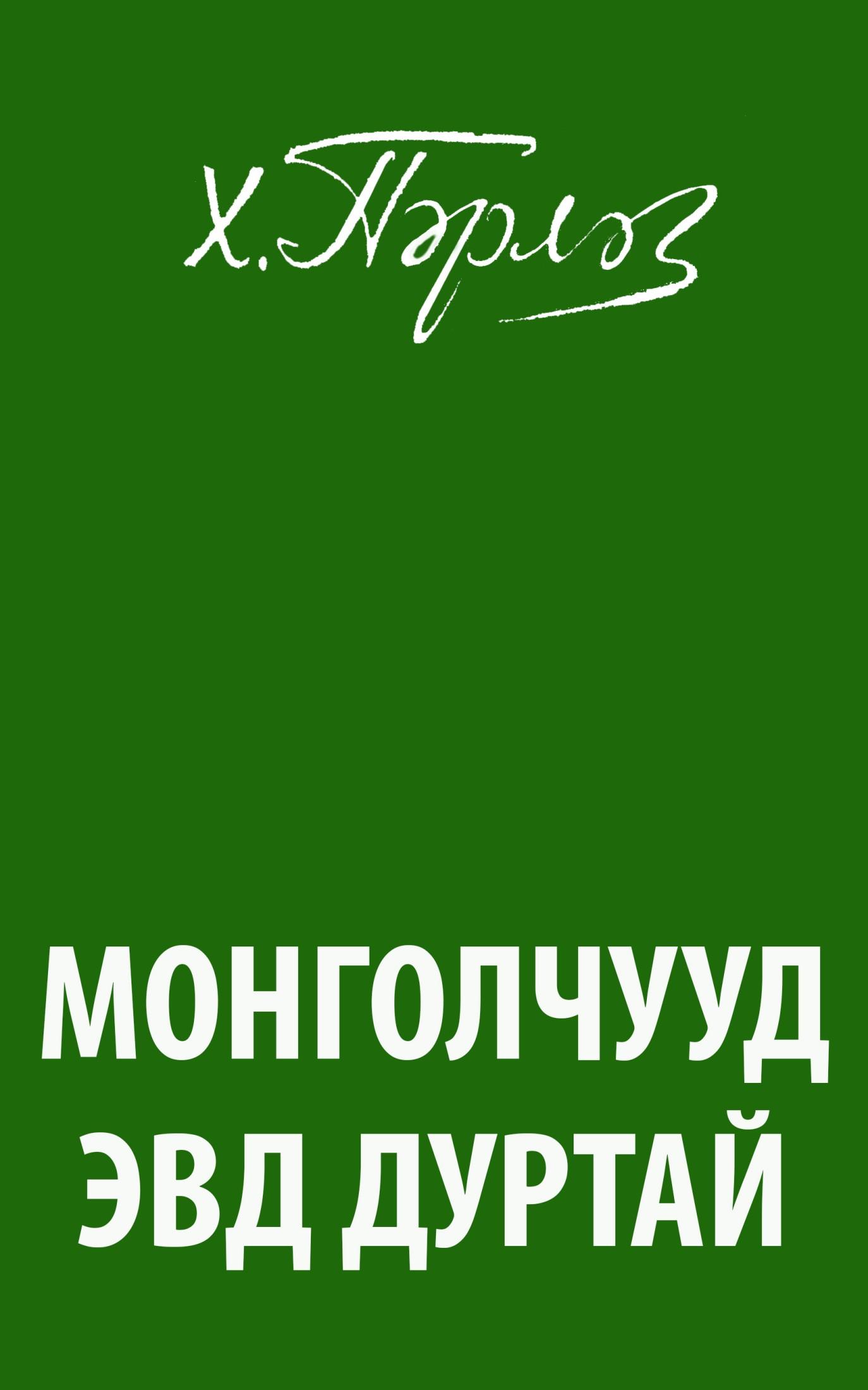 МОНГОЛЧУУД ЭВД ДУРТАЙ
