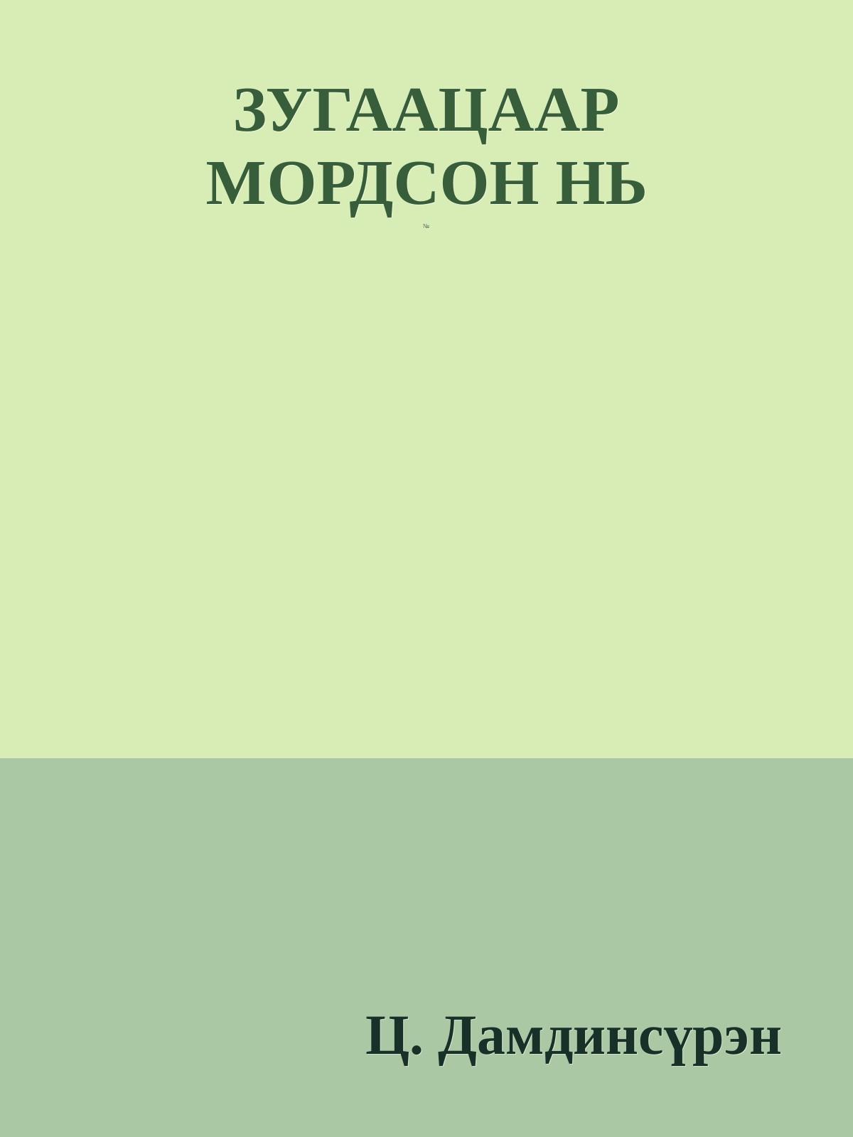 ЗУГААЦААР МОРДСОН НЬ