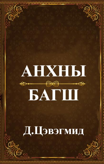 АНХНЫ БАГШ