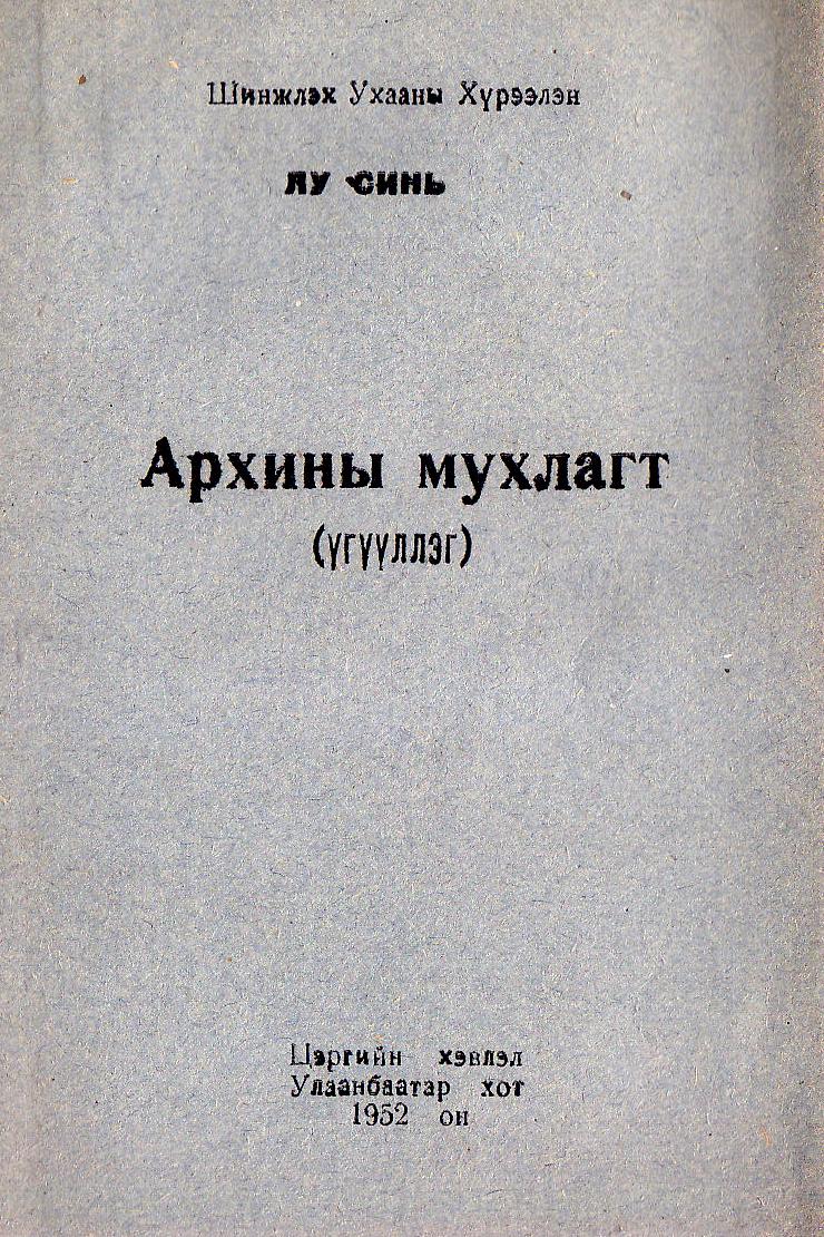 АРХИНЫ МУХЛАГТ