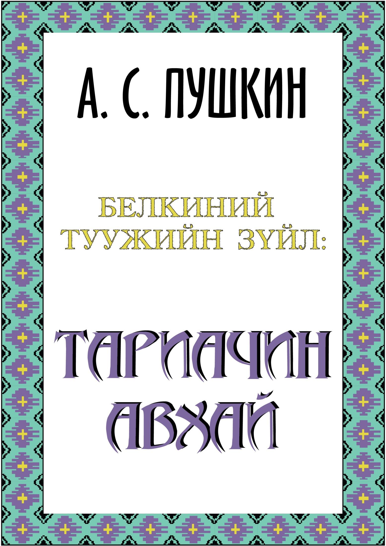 ТАРИАЧИН АВХАЙ