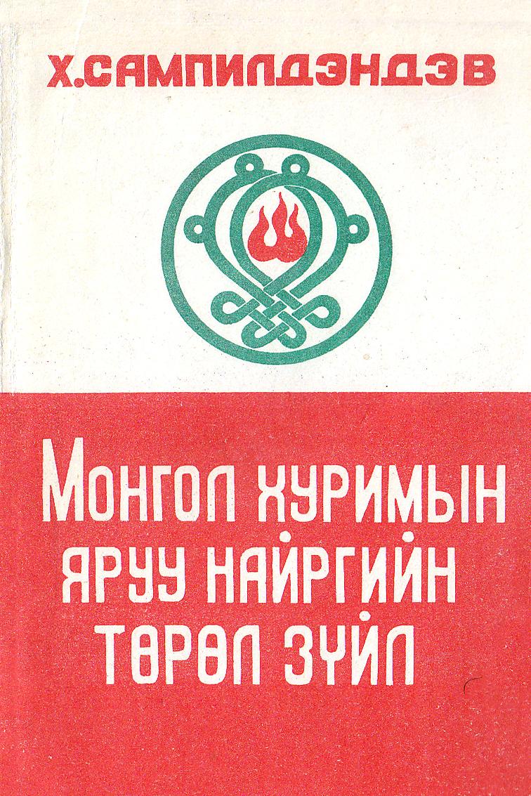 Монгол хуримын яруу найргийн төрөл зүйл