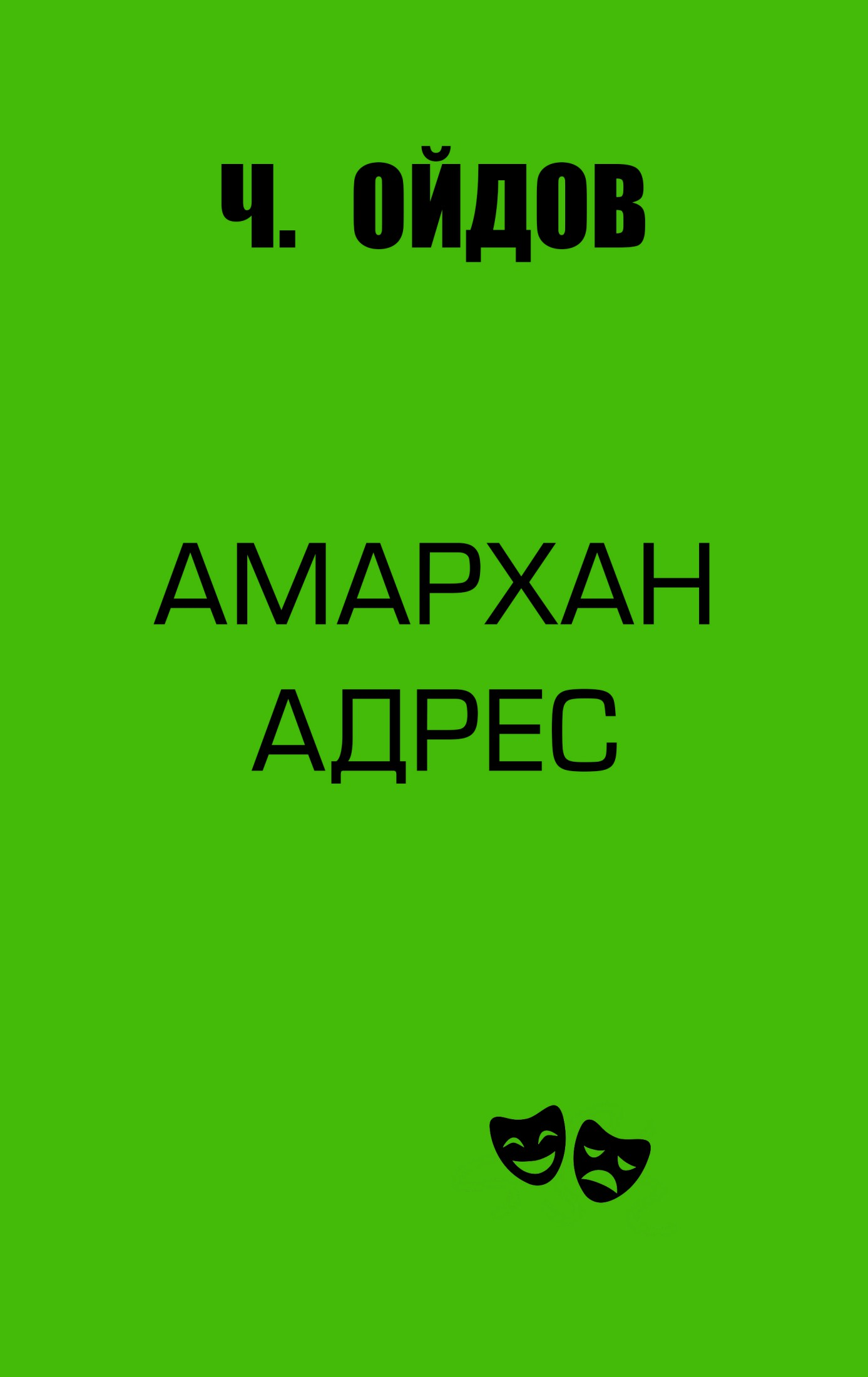 АМАРХАН АДРЕС