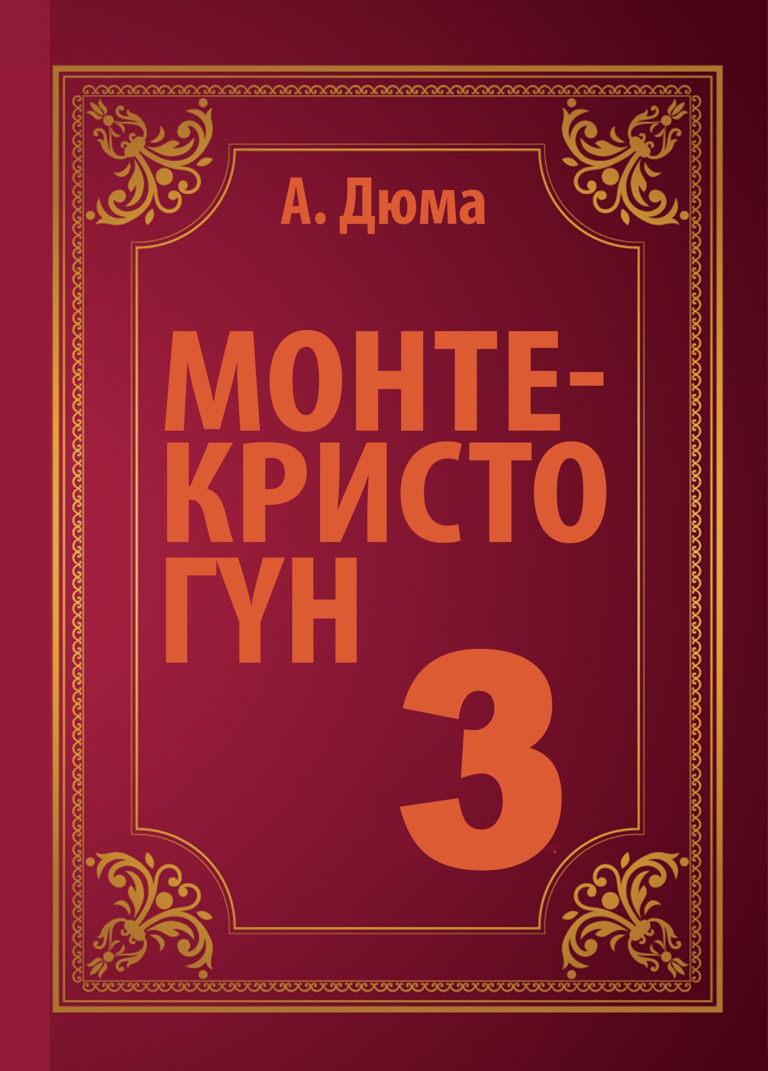 МОНТЕ-КРИСТО ГҮН 3