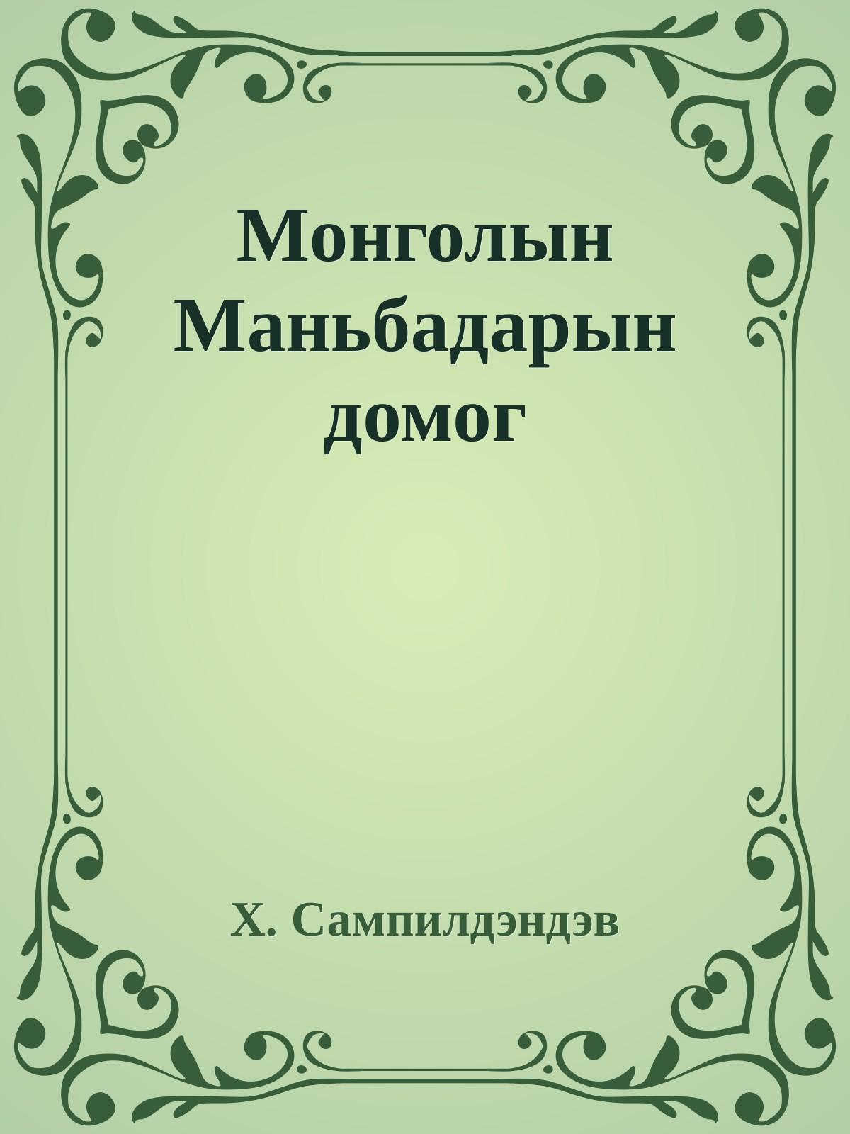 МОНГОЛЫН МАНЬБАДАРЫН ДОМОГ