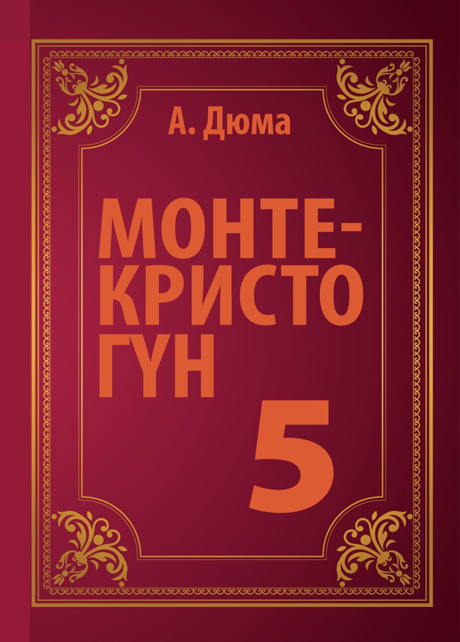 МОНТЕ-КРИСТО ГҮН 5