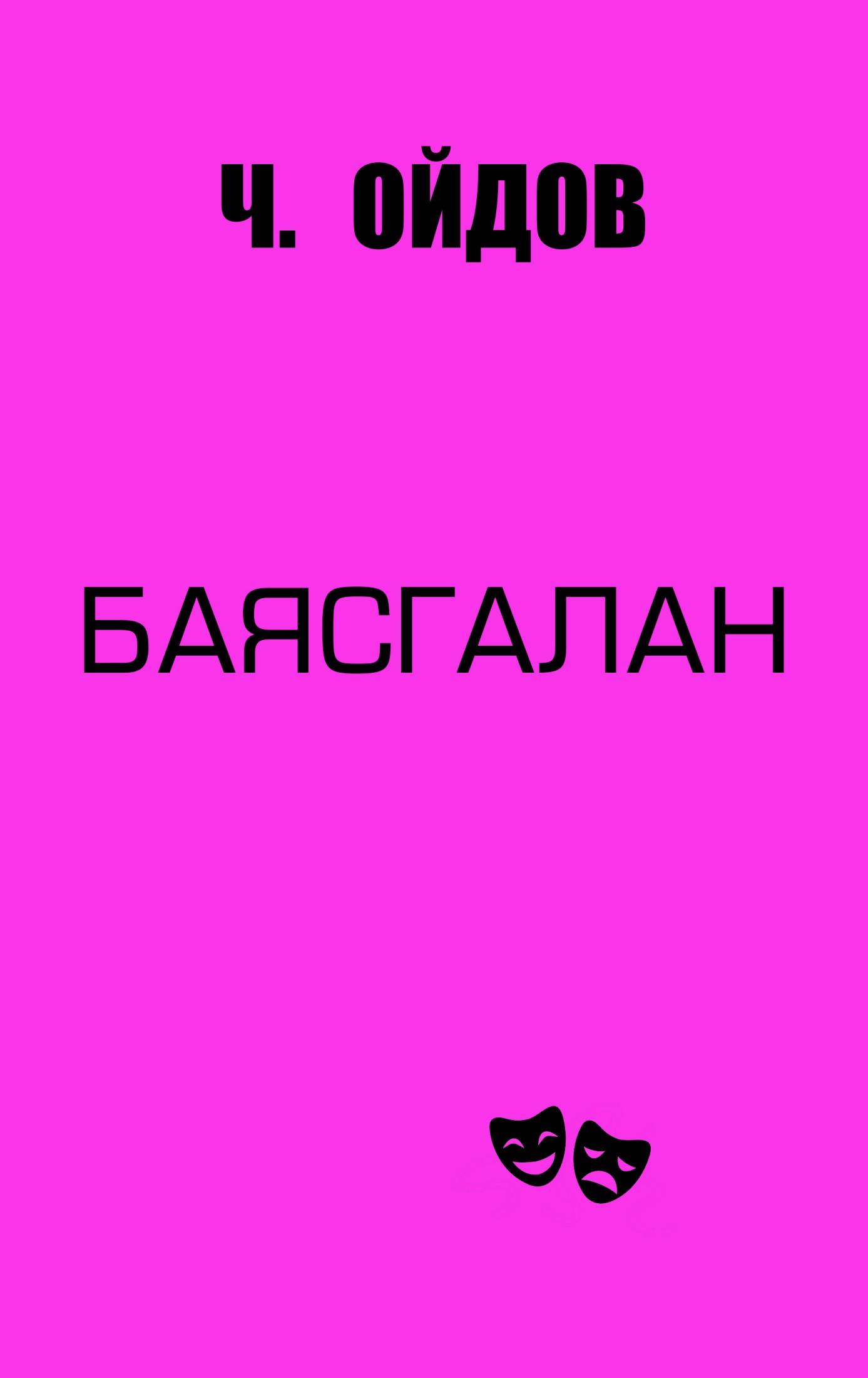 БАЯСГАЛАН