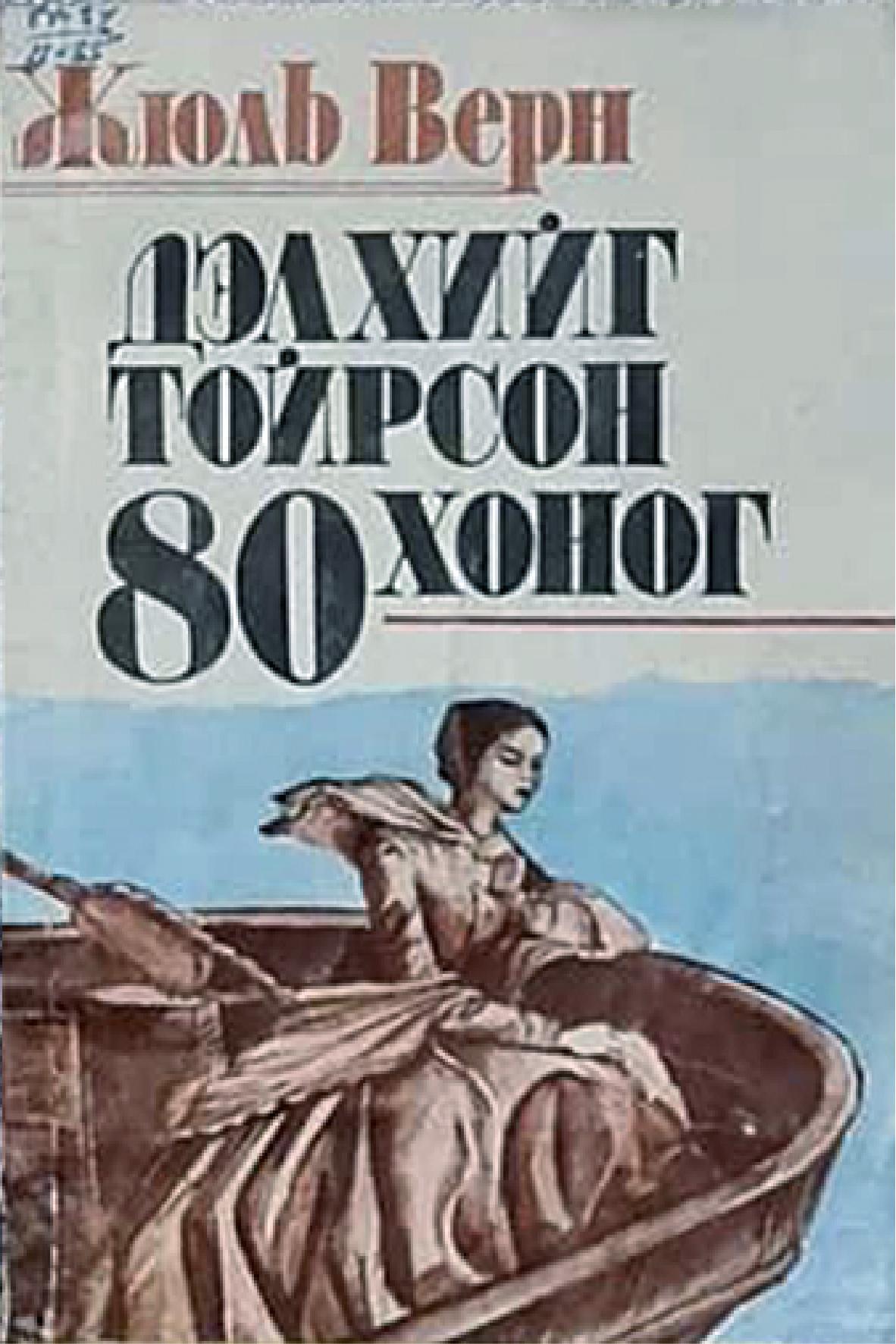ДЭЛХИЙГ ТОЙРСОН 80 ХОНОГ