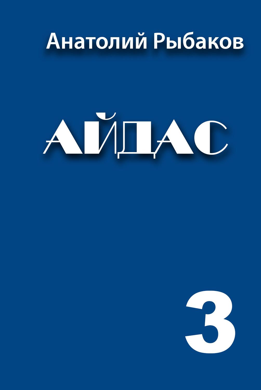 АЙДАС 3