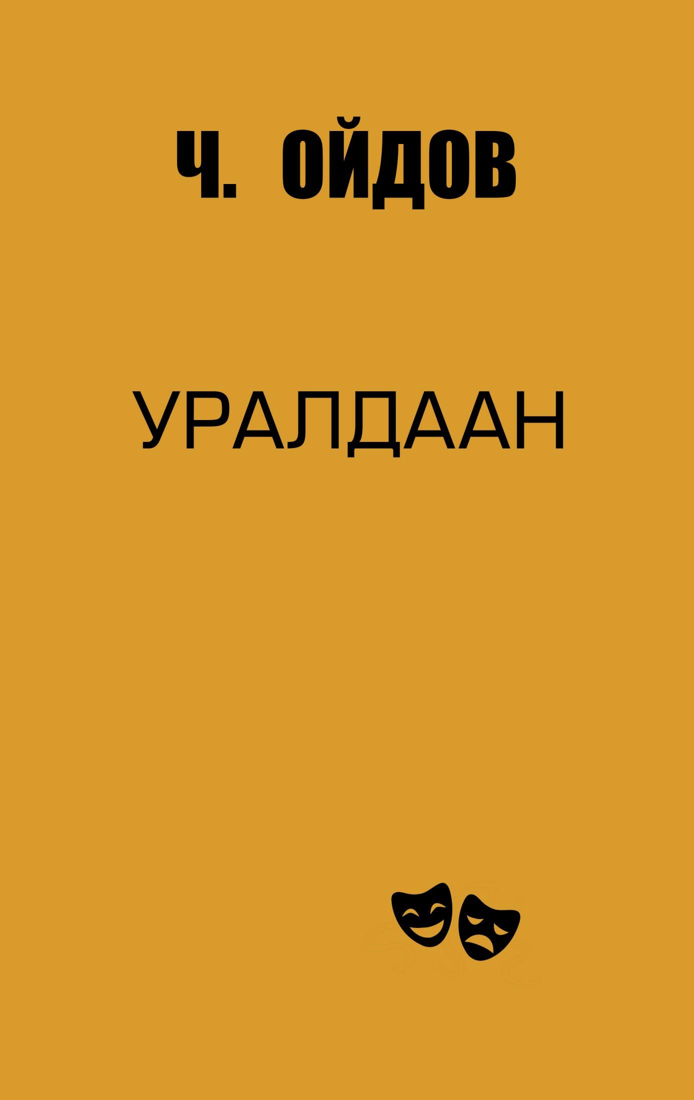 УРАЛДААН