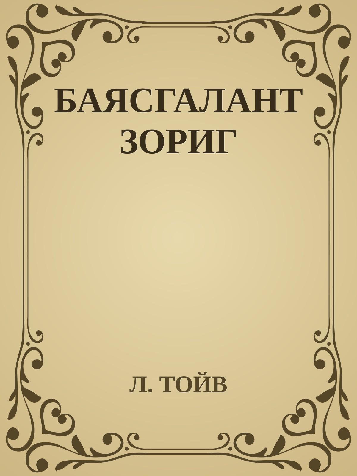 БАЯСГАЛАНТ ЗОРИГ
