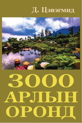 3000 АРЛЫН ОРОНД