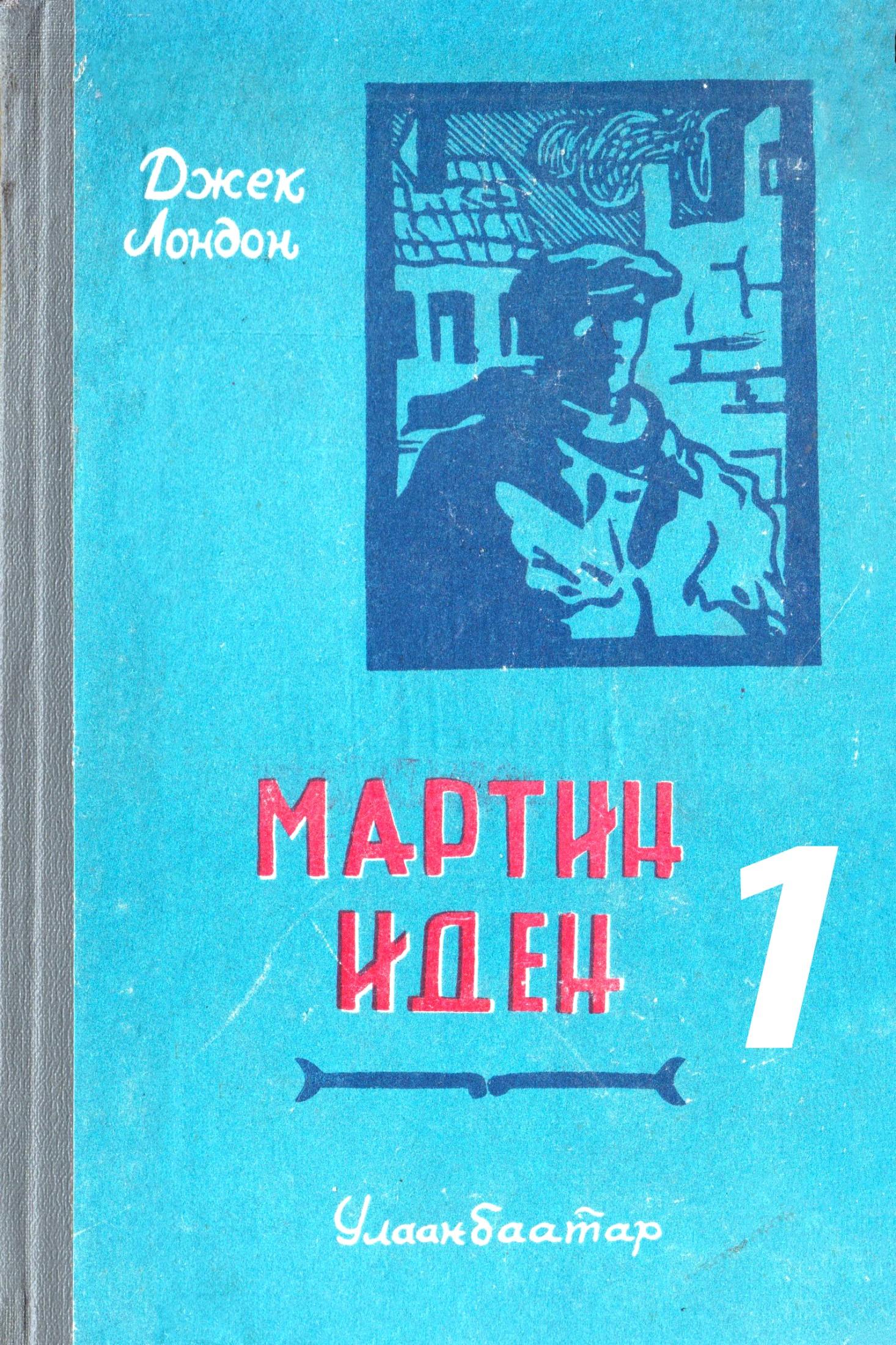 МАРТИН ИДЕН – 1