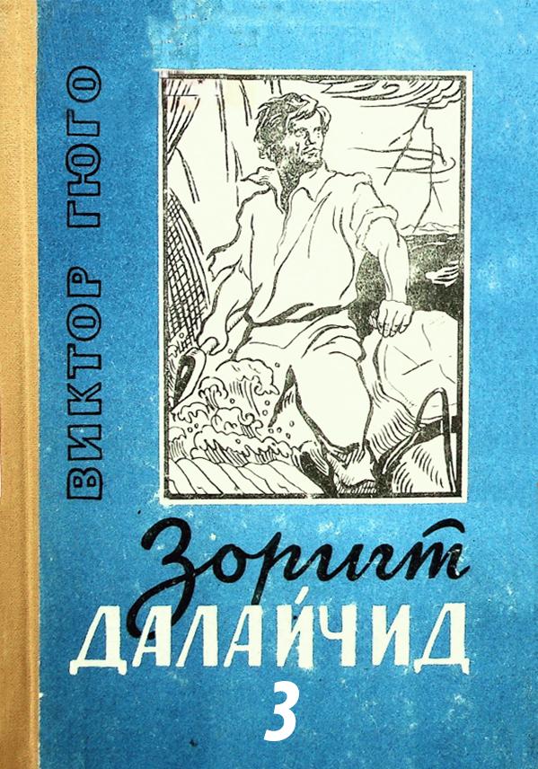 ЗОРИГТ ДАЛАЙЧИД - 3