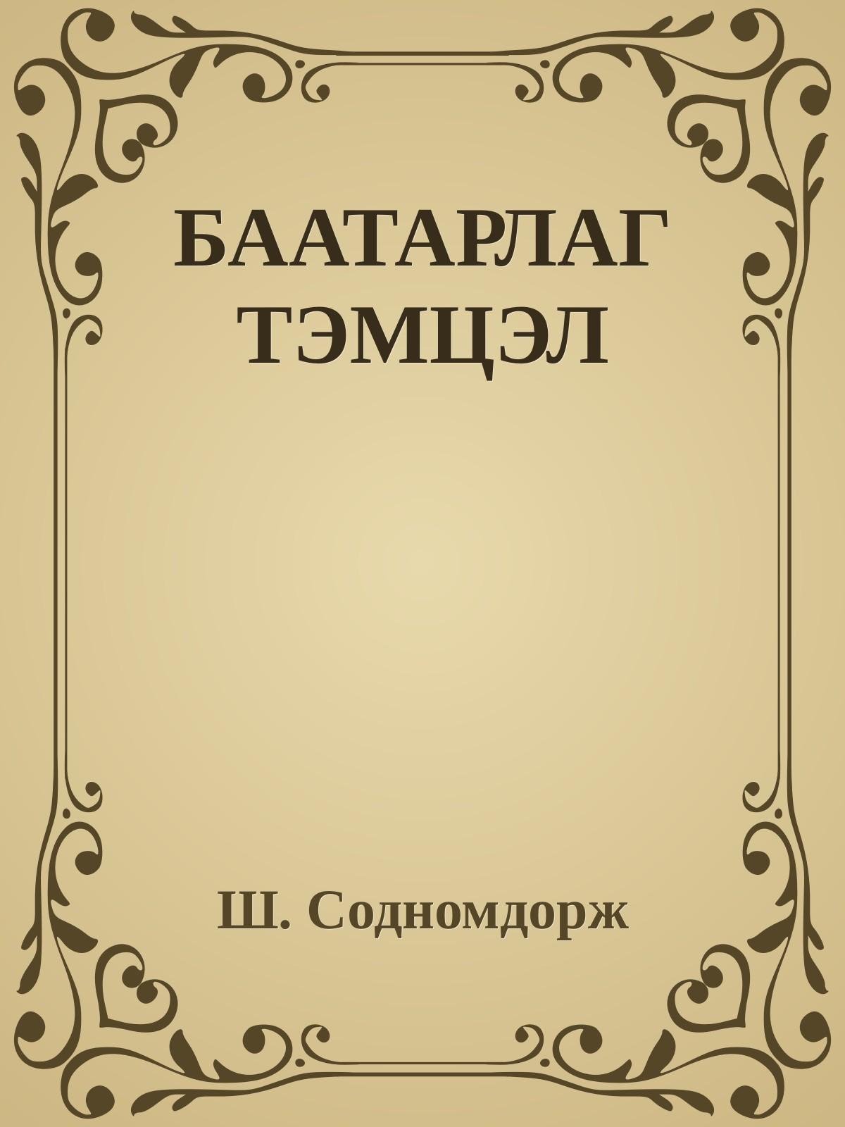 БААТАРЛАГТЭМЦЭЛ