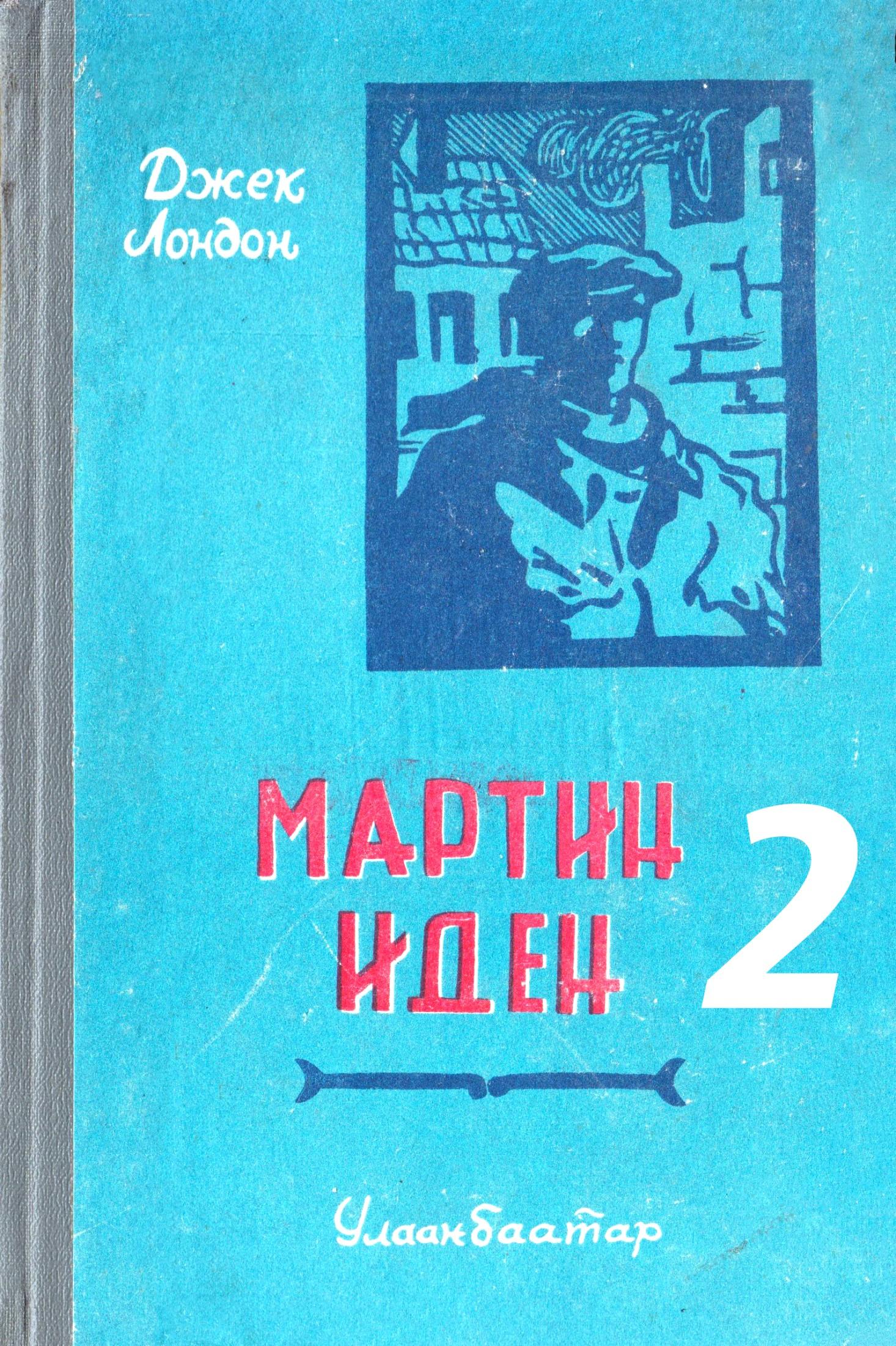 МАРТИН ИДЕН – 2