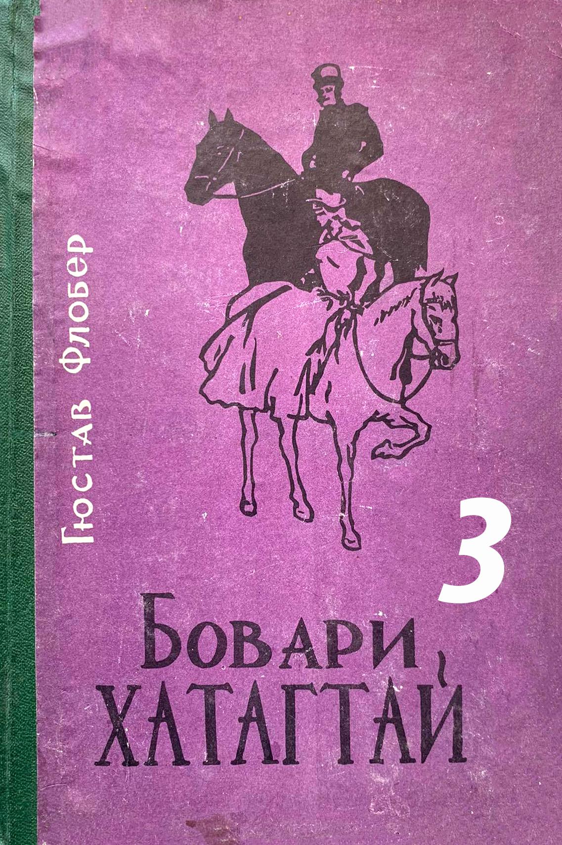 БОВАРИ ХАТАГТАЙ - 3