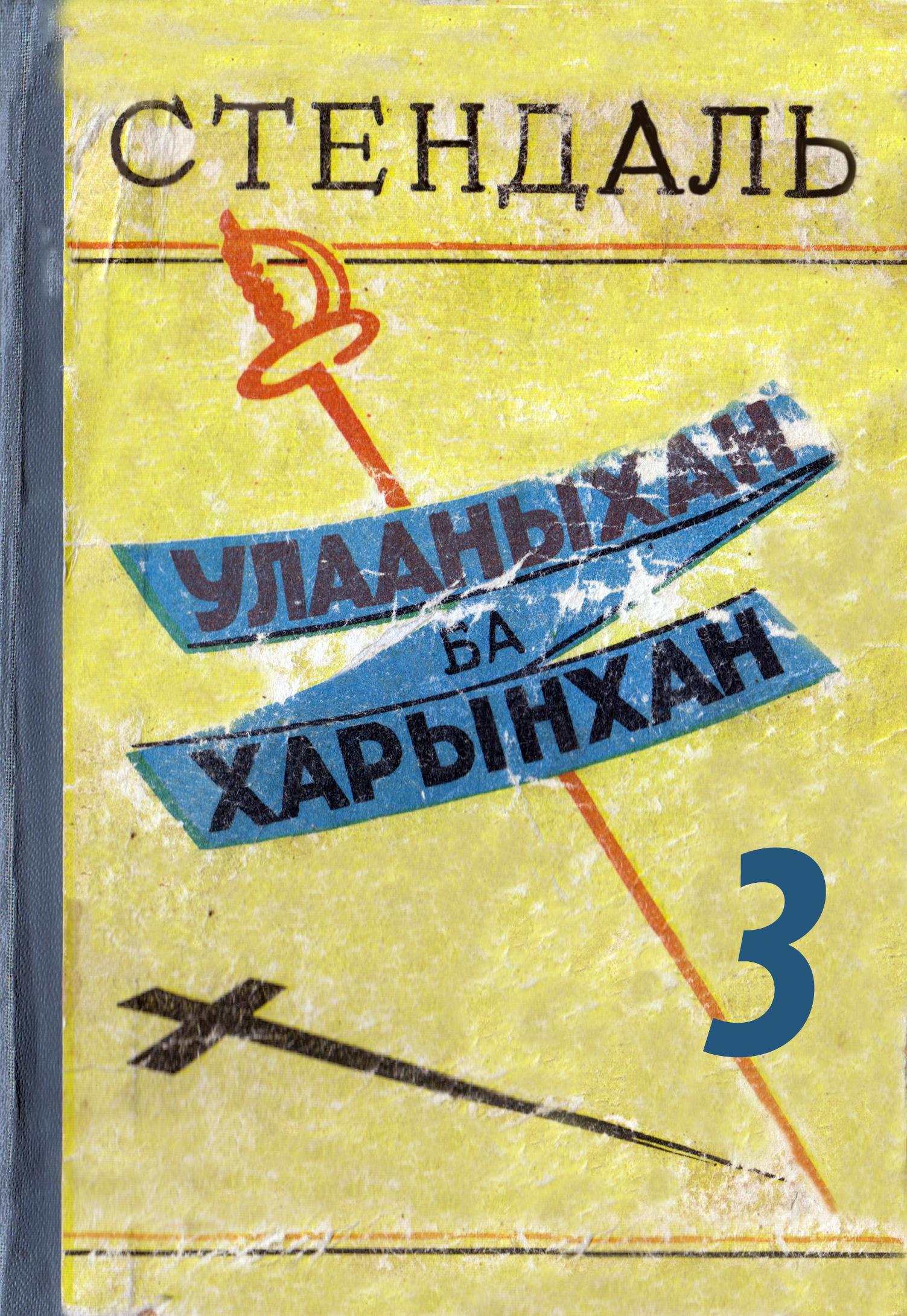 УЛААНЫХАН БА ХАРЫНХАН - 3
