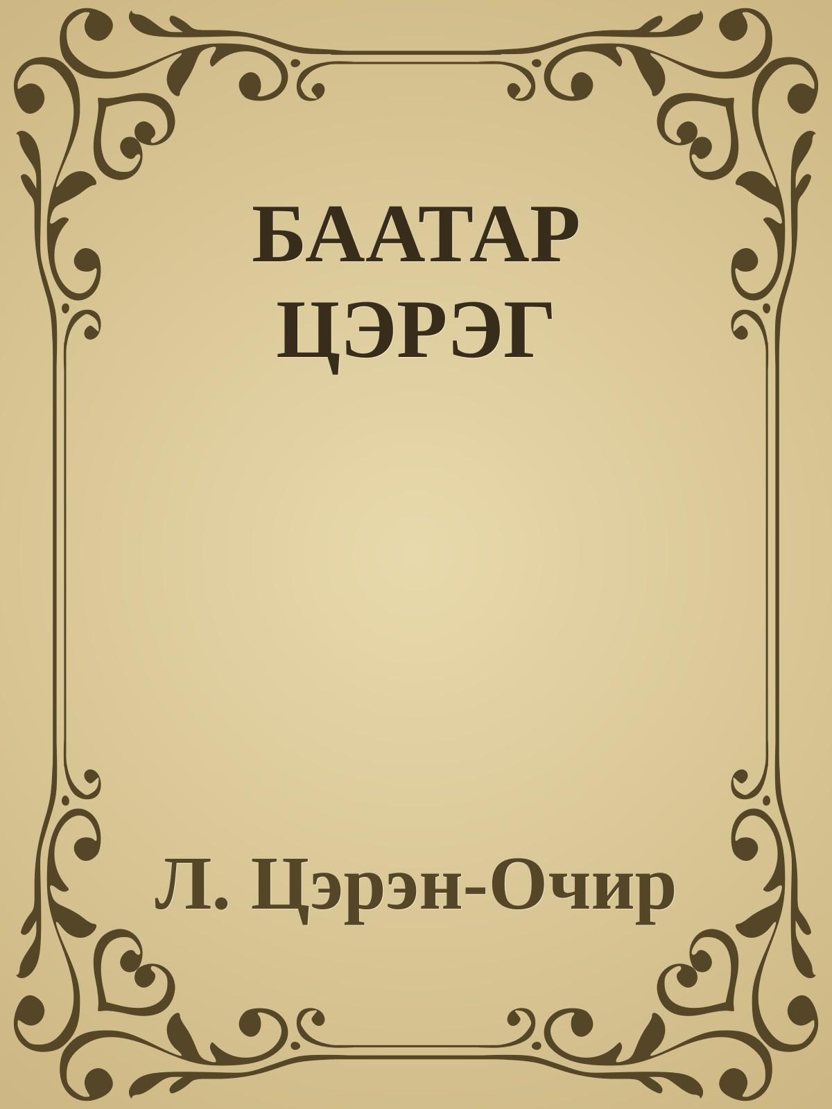 БААТАР ЦЭРЭГ