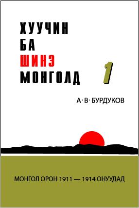 ХУУЧИН БА ШИНЭ МОНГОЛД - 1