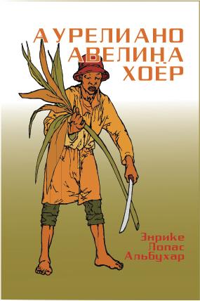 АУРЕЛИАНО АВЕЛИНА ХОЁР