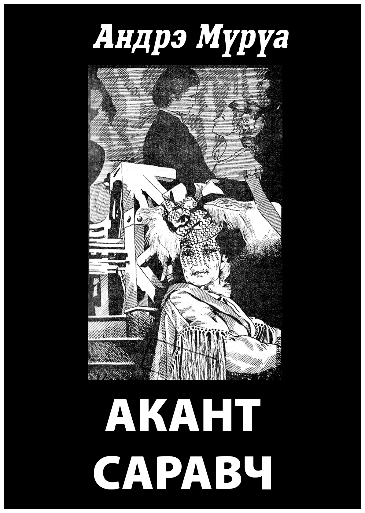 АКАНТ САРАВЧ