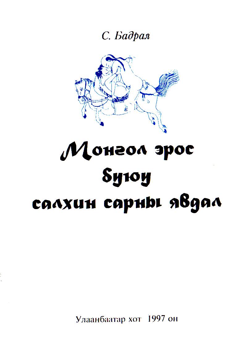 МОНГОЛ ЭРОС БУЮУ САЛХИН САРНЫ ЯВДАЛ