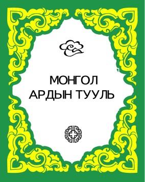 МОНГОЛ АРДЫН TУУЛЬ