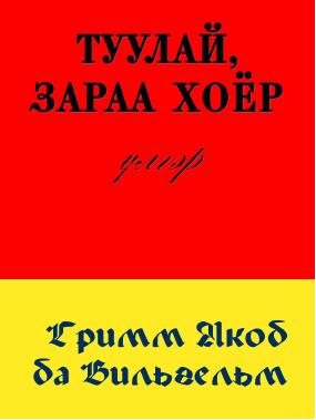 ТУУЛАЙ, ЗАРАА ХОЁР