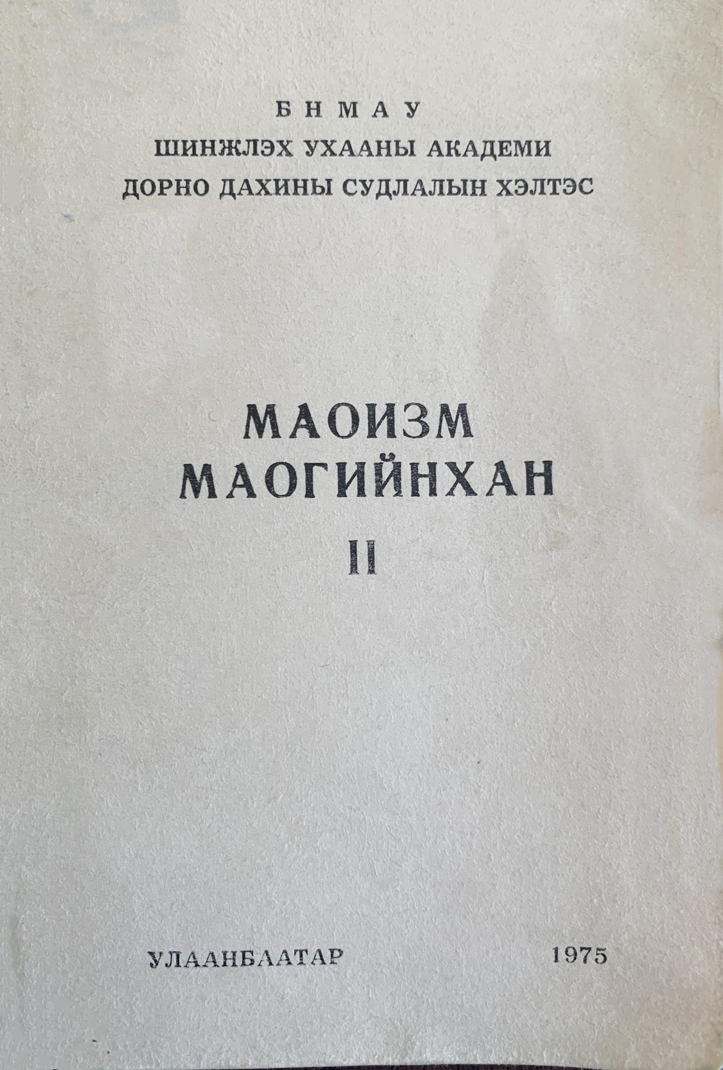 МАОИЗМ МАОГИЙНХАН - II