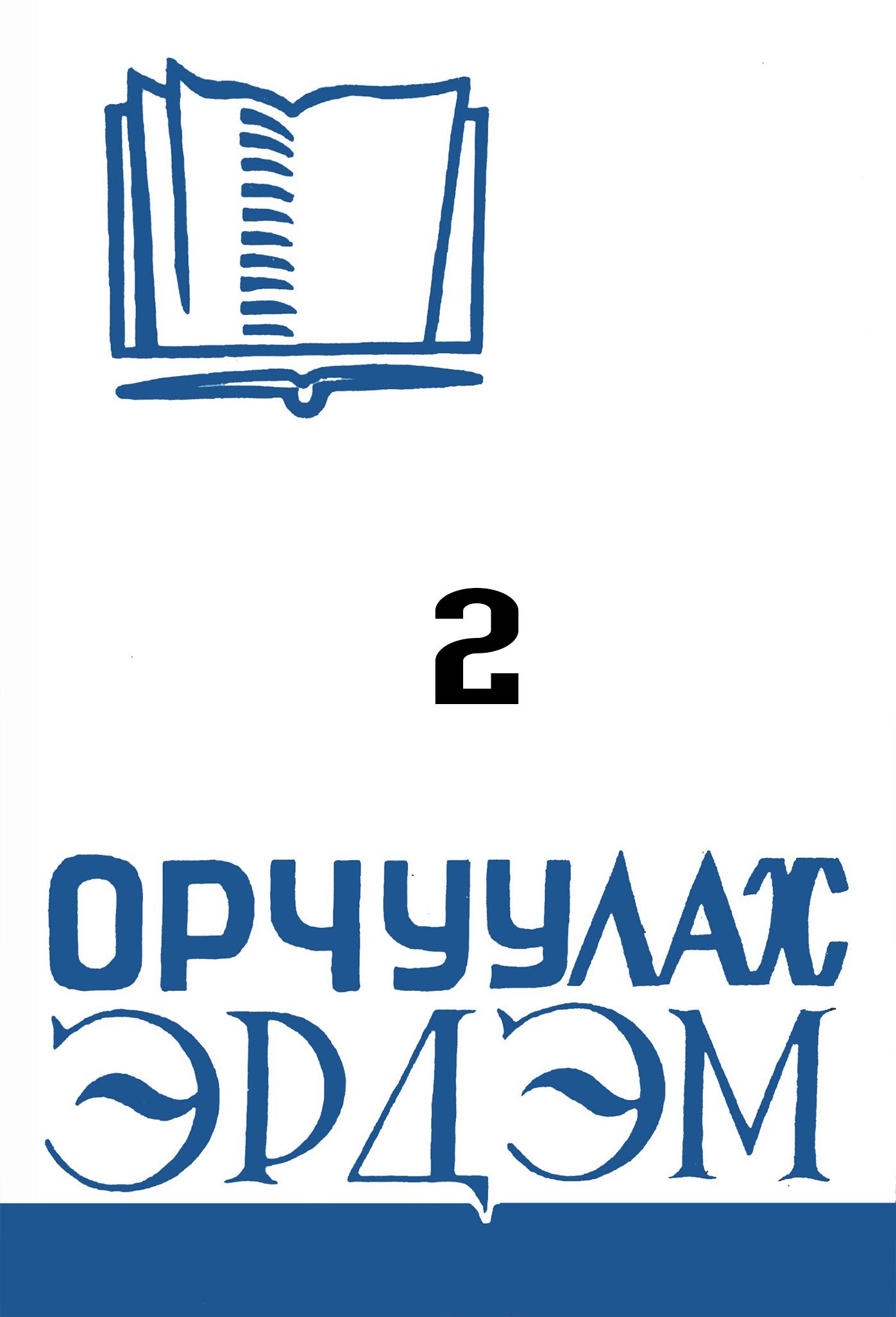 ОРЧУУЛАХ ЭРДЭМ - 2