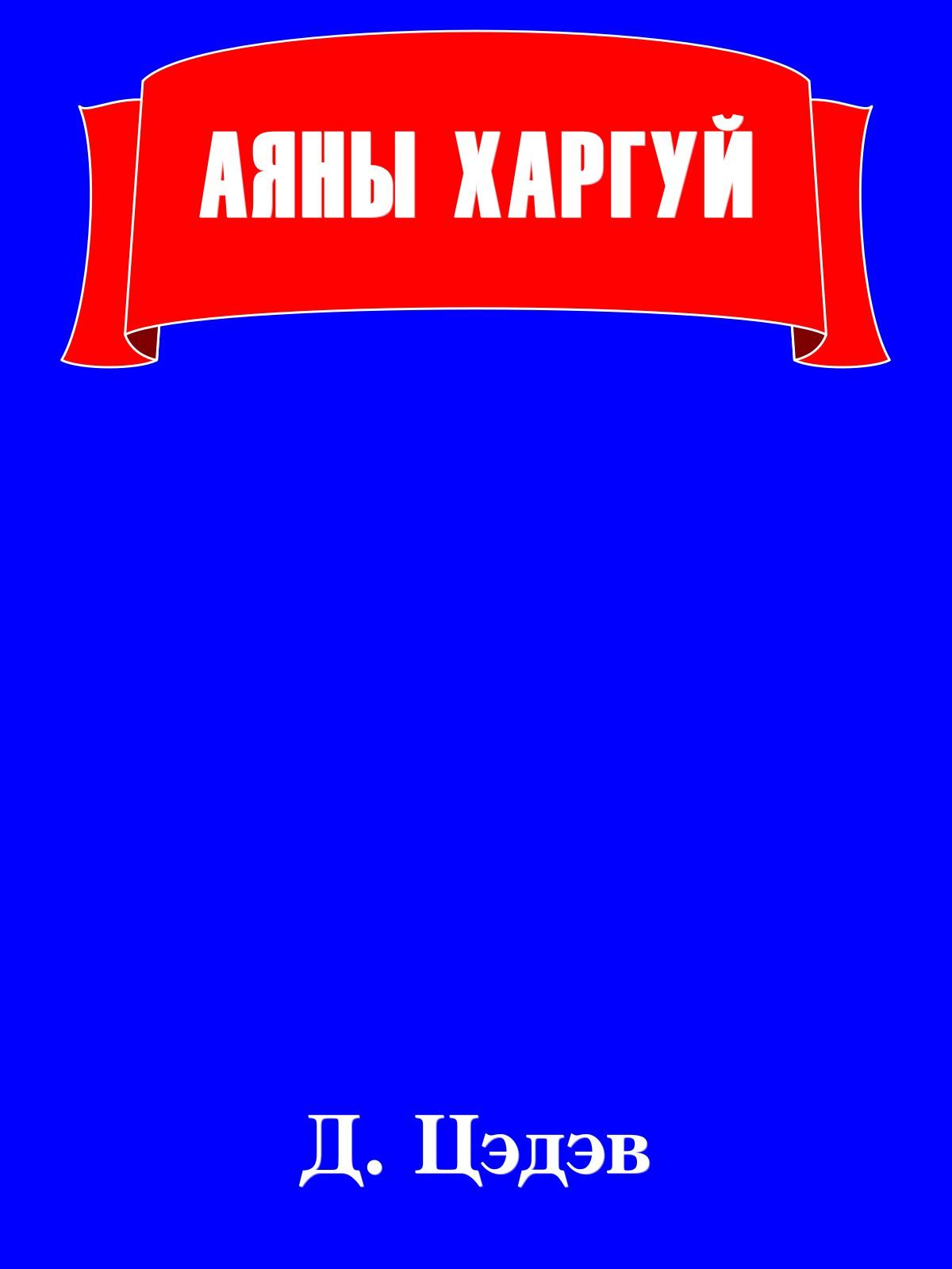 АЯНЫ ХАРГУЙ