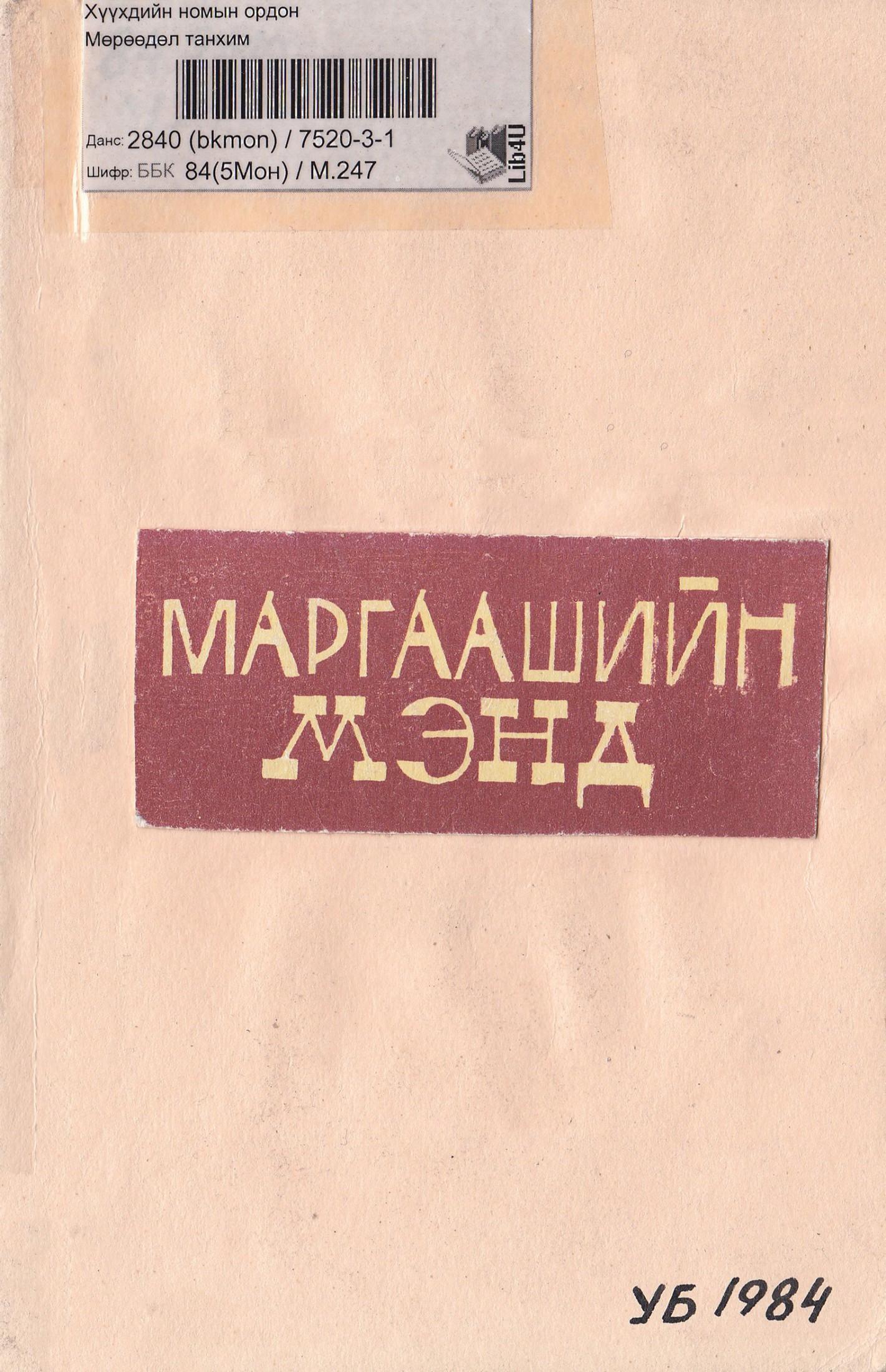 МАРГААШИЙН МЭНД