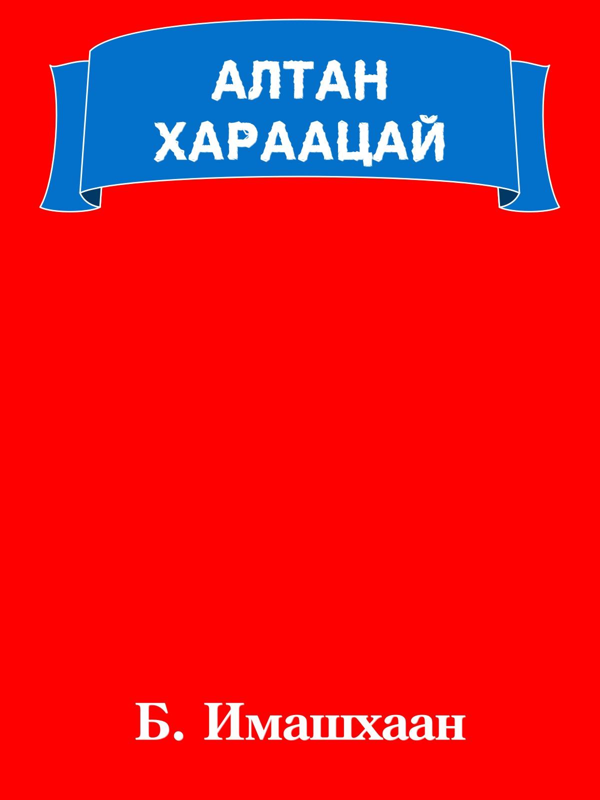 АЛТАН ХАРААЦАЙ