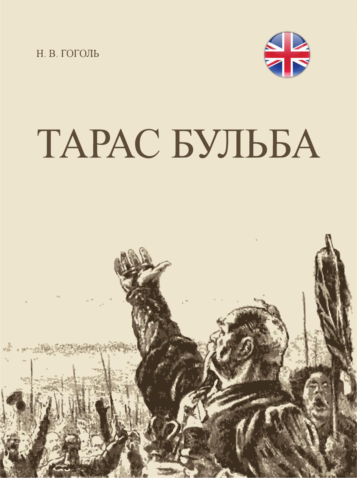 ТАРАС БУЛЬБА (АНГЛИ)