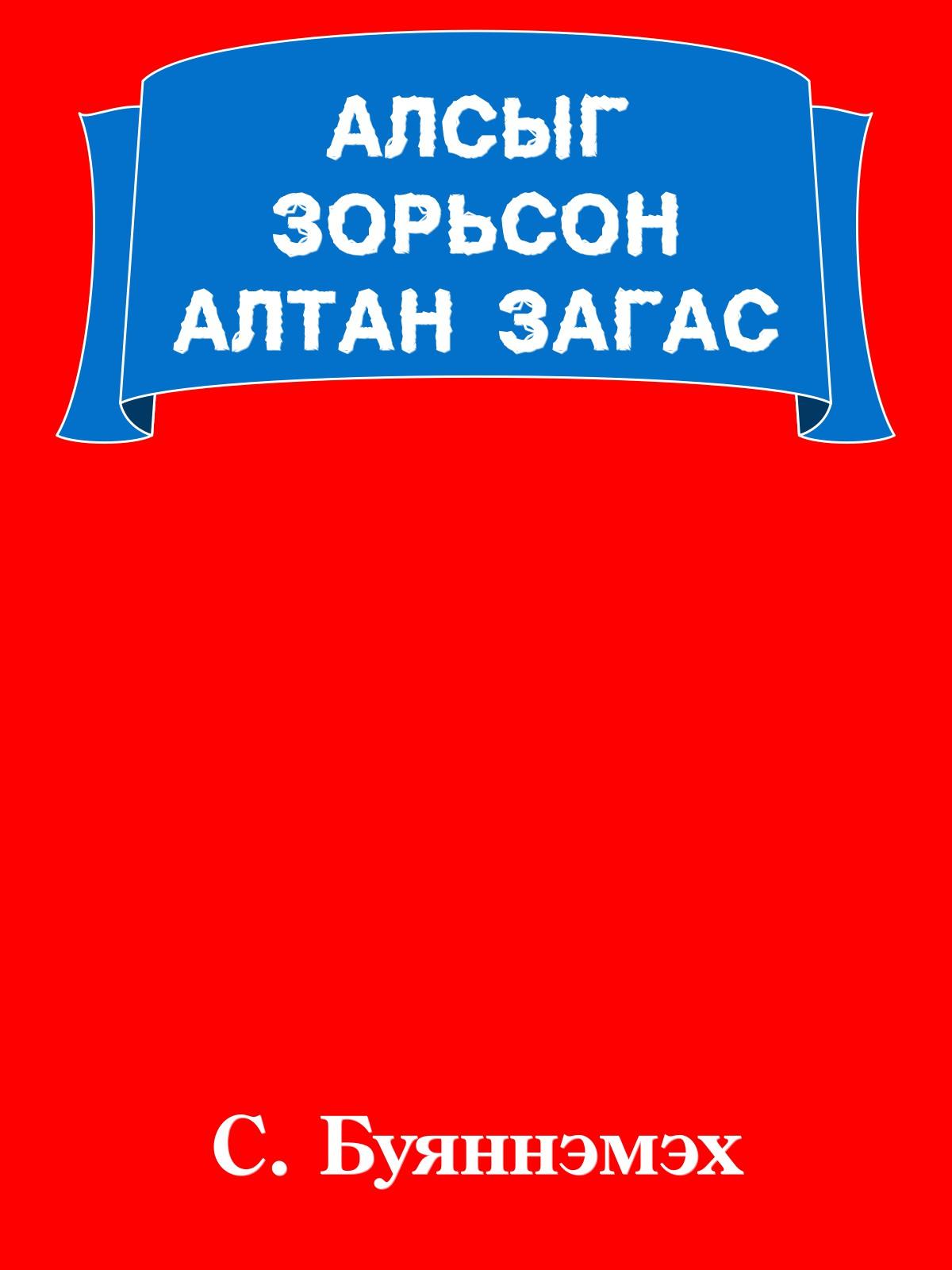 АЛСЫГ ЗОРЬСОН АЛТАН ЗАГАС