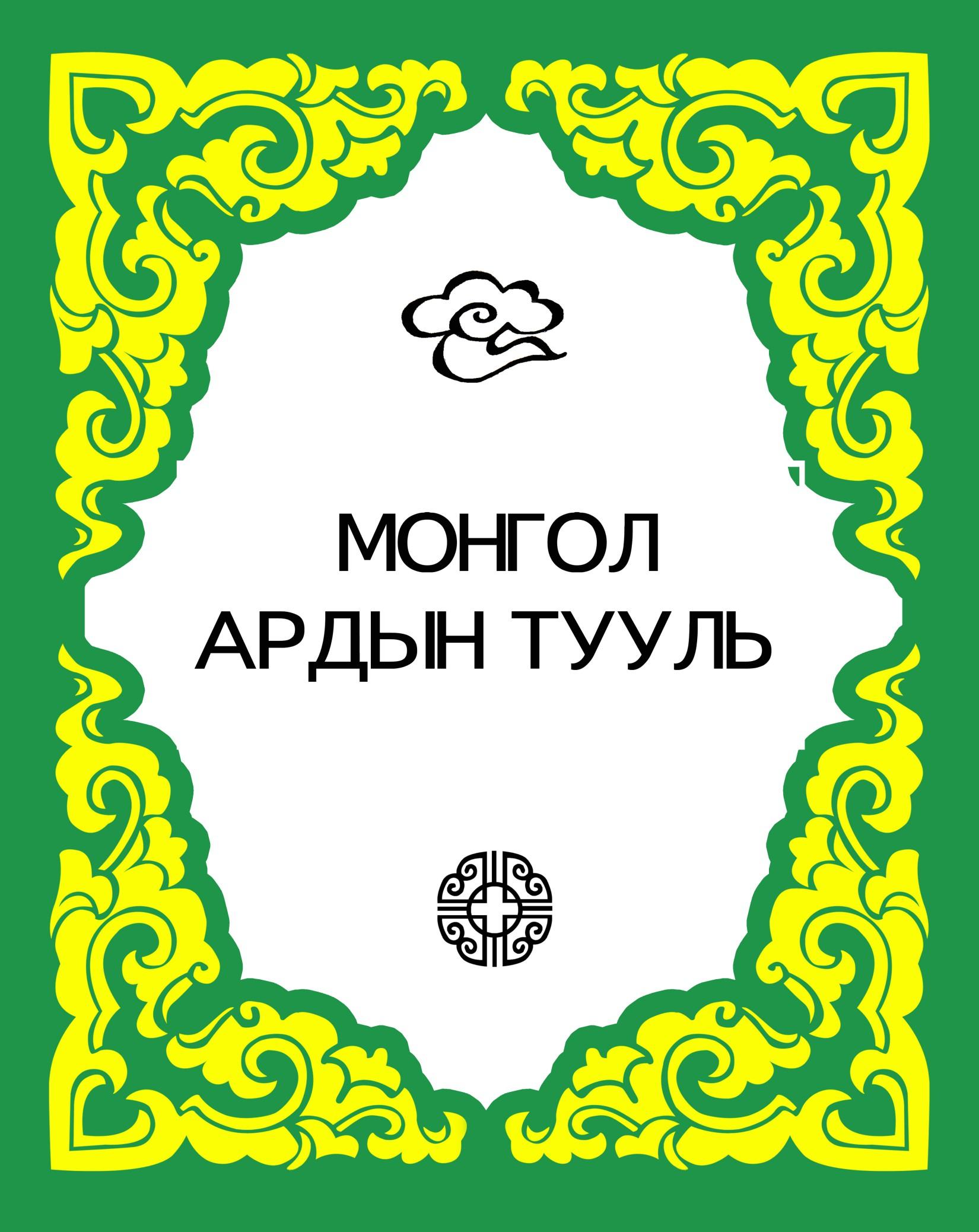 МОНГОЛ АРДЫН ТУУЛЬ